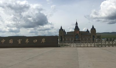 Shiwei Border Port in Inner Mongolia