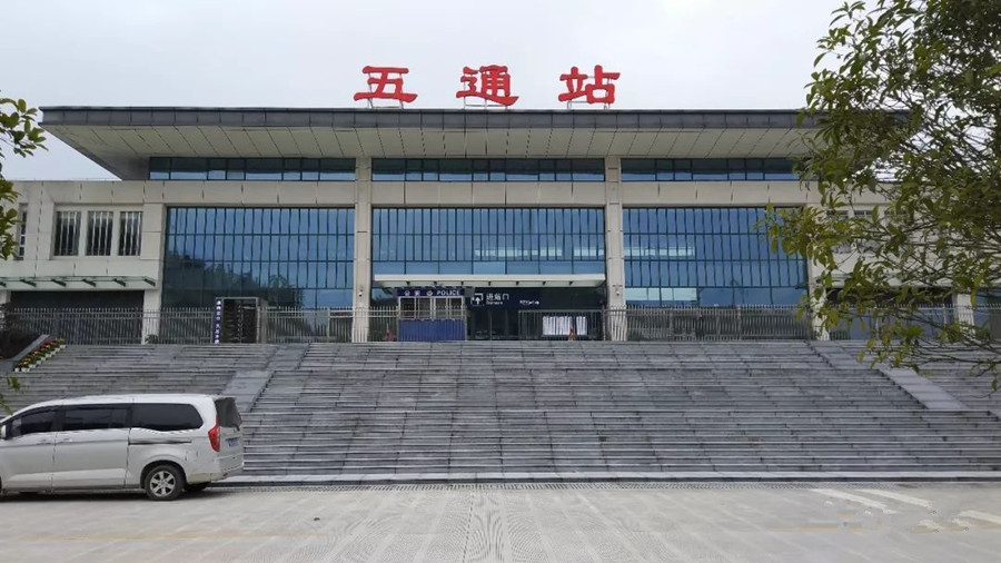 Wutong Railway Station (Lingui District, Guilin)