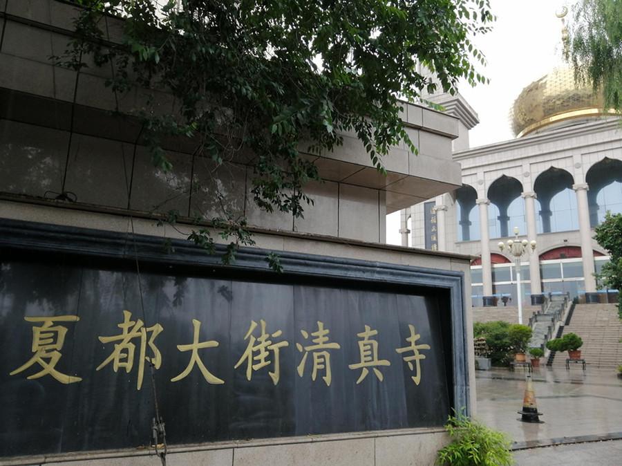 Xiadu Street Mosque in Xining